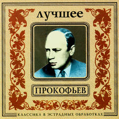 Classics In The Pop Of Treatments. Prokofiev - The Best
