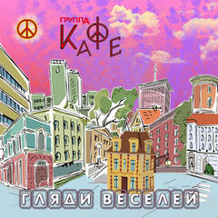 "Russian group KAFE  ""Look cheerful"""