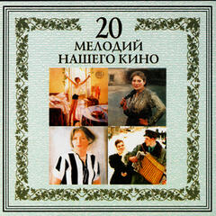 20 Melodies Of Russian Cinema