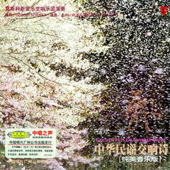 Zhong Hua Min Yao Jiao Xiang Shi : Piao (Golden Hits Of Chinese Folk Symphony: Float)