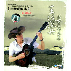 Wang Luo Bin Unreleased Songs