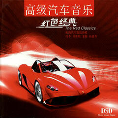 Hong Se Jing Dian (The Red Classics)