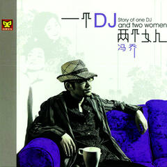 Yi Ge DJ Liang Ge Nu Ren (Story Of One DJ And Two Women)