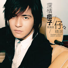 Vic Chou 2001 - 2009 The Best Collection