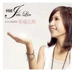 XING FU WU JIAO
