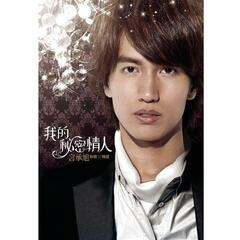 My Secret Lover, Jerry Yan