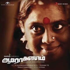 Aarohanam (Original Motion Picture Soundtrack)