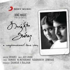 Karthic Anithaa (Original Motion Picture Soundtrack)