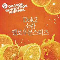 Orange Revolution Festival Part 4