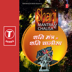 Shani Mantra (cd 1 And 2)