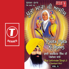 Poota Mata Ki Asees (vol. 5)