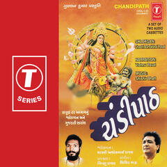 Chandipath (vol. 1)