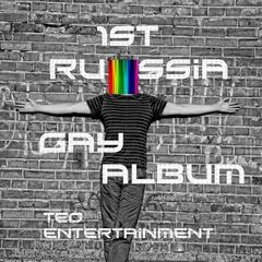 First Gay Russian Album