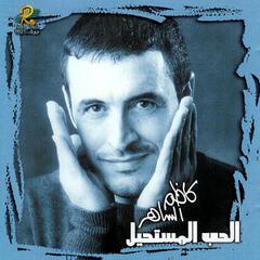 Al Hob Mustaheel