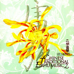 Chinese Traditional Erhu Music Vol. 2