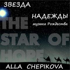 The Star of Hope