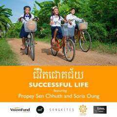 ជីវិតជោគជ័យ (Successful Life) [feat. Propey Sen Chhuth & Soria Oung]