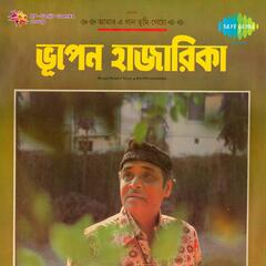 Bengali Modern Songs : Bhupen Hazarika