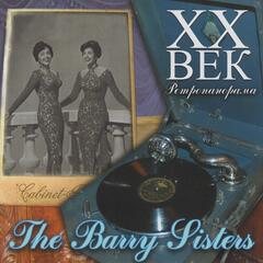 The Barry Sisters - ХX Век Ретропанорама