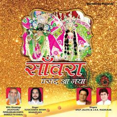 Sanwra Pasand Aagaya