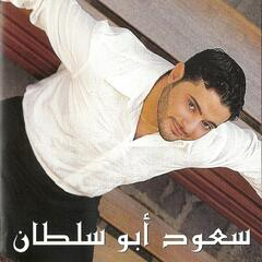 Saoud Bou Sultan