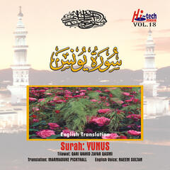 Complete Holy Quran Vol. 18 (with English Translation)