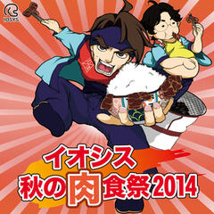IOSYS Meat Eating Festival 2014 autumn