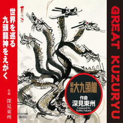 Great Kuzuryu (Nine-Headed Dragon)
