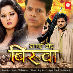 Maai Ke Biruwa (Original Motion Picture Soundtrack)