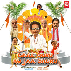 "Hari Om Hari Om (From ""Chal Guru Ho Ja Shuru"") - Single"