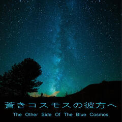 The Other Side of the Blue Cosmos (feat. Chika)