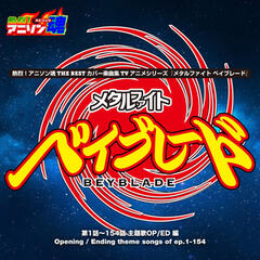 Netsuretsu! Anison Spirits THE BEST -Cover Music Selection- TV Anime Series ''Metal Fight Beyblade Series''