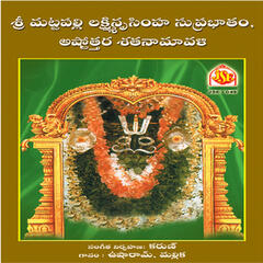 Sri Mattapalli L. S. Suprabatham Asthotara Sathanamavali