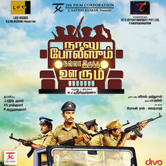 Naalu Polisum Nalla Irundha Oorum (Original Motion Picture Soundtrack)