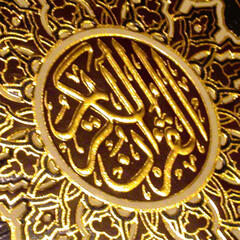 The Complete Holy Quran