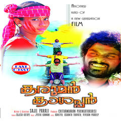 Karuman Kasappan (Original Motion Picture Soundtrack)