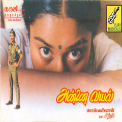 Annai Vayal (Original Motion Picture Soundtrack)