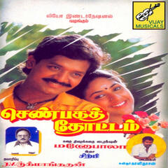 Shanbaga Thottam (Original Motion Picture Soundtrack)