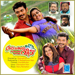 Avarude Veedu (Original Motion Picture Soundtrack)