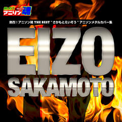 Netsuretsu! Anison Spirits THE BEST Anison Metal Cover Music Sellection ''Eizo Sakamoto''