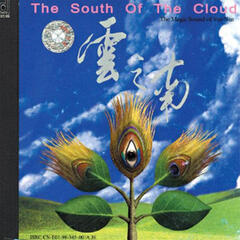 South of the Clouds: The Magic Sound of Yunnan