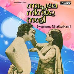 Swapname Ninakku Nanni (Original Motion Picture Soundtrack)