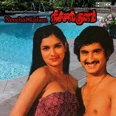 Neechal Kulam (Original Motion Picture Soundtrack)