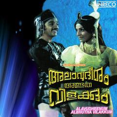 Alavudheenum Albhutha Vilakkum (Original Motion Picture Soundtrack)
