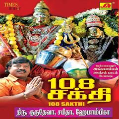 108 Sakthi Tamil