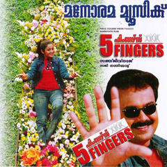 Five Fingers (Original Motion Picture Soundtrack)