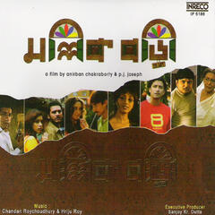 Maallick Bari (Original Motion Picture Soundtrack)