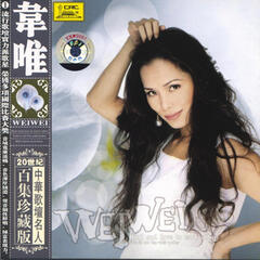 Famous Chinese Vocalists: Wei Wei