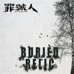 Buried Relic - EP