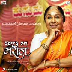 "Yuvarani (Soi Soi) [From ""Carry On Maratha"" (Kannada)]"